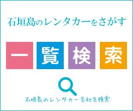 石垣島レンタカー一覧検索