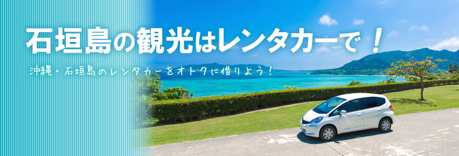 石垣島レンタカー総合予約サイト。石垣島の各社のレンタカーを直接予約。石垣島のレンタカーを格安でオトクに予約しよう!