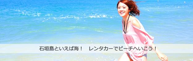 石垣島ビーチ海水浴