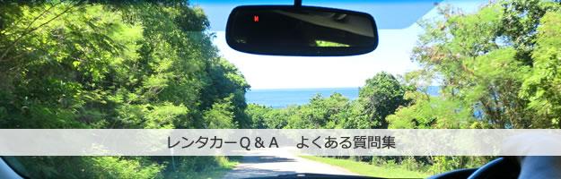 石垣島レンタカー質問