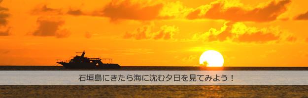 石垣島夕日スポット